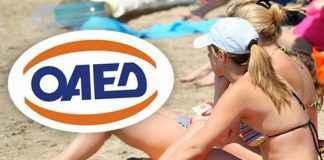 ΟΑΕΔ κοινωνικό τουρισμός: Τελευταίες μέρες για τις αιτήσεις (προθεσμία)