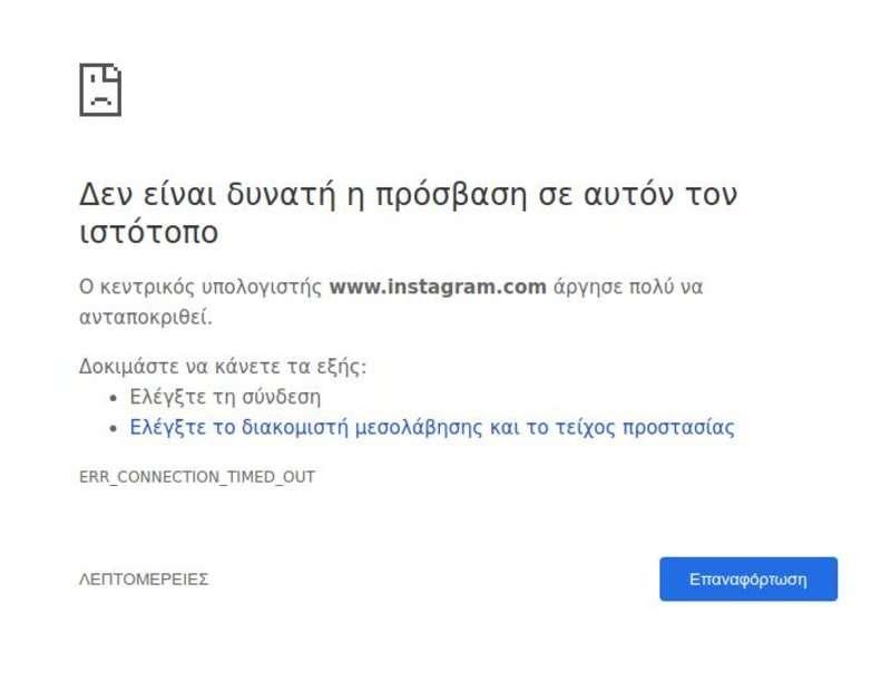 «Δεν είναι δυνατή η πρόσβαση σε αυτόν τον ιστότοπο» το μήνυμα που εμφανίζεται σε όσους χρήστες προσπαθούν να συνδεθούν στο Instagram