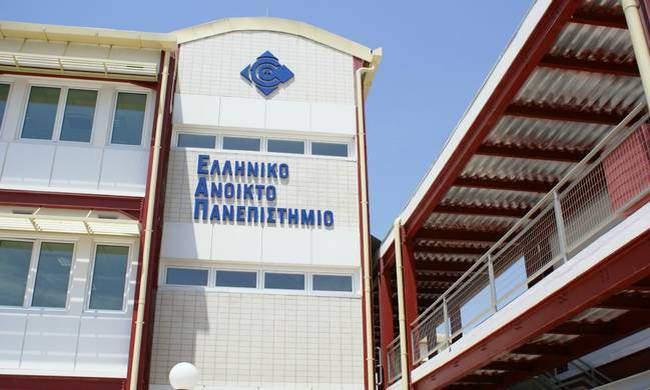 251 μόνιμες προσλήψεις στο Ελληνικό Ανοικτό Πανεπιστήμιο (ΕΑΠ)
