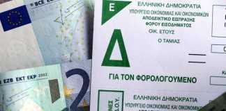 Φορολογικές δηλώσεις 2019: Ποιοι κινδυνεύουν με πρόστιμα έως 500 ευρώ