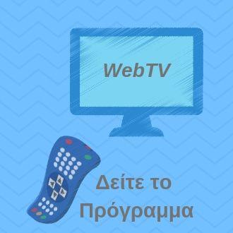 WebTV Προγραμμα