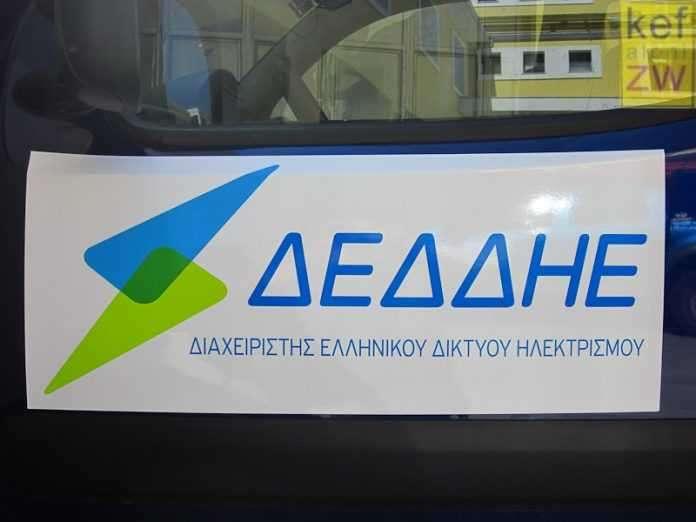 ΔΕΔΔΗΕ: Προσλήψεις τριών ατόμων στην περιοχή Πολυγύρου