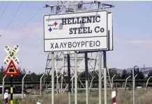 Hellenic Steel: Επαναλειτουργεί και προσφέρει 400 θέσεις εργασίας