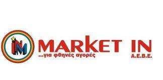 Θέσεις εργασίας από τα σούπερ μάρκετ MARKET IN