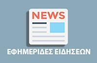 Εφημερίδες Ειδήσεων